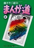 まんが道 (2) (中公文庫—コミック版)