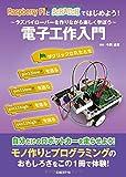 Raspberry PiとSCRATCHではじめよう! 電子工作入門