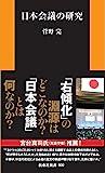「日本会議の研究 (扶桑社新書)」販売ページヘ
