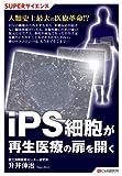 iPS細胞が再生医療の扉を開く (SUPERサイエンス)
