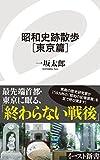 「昭和史跡散歩[東京篇] (イースト新書)」販売ページヘ
