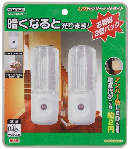 ヤザワ 暗くなると光るセンサーナイトライト アンバーLED2個入 NL30AM2P