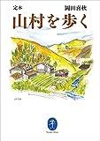 「ヤマケイ文庫 定本 山村を歩く」販売ページヘ