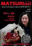 日本の祭り応援マガジン MATSURIsta! 2012年秋号