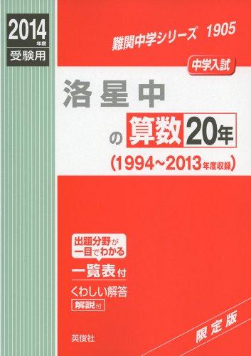 洛星中の算数20年 2014年度受験用 赤本1905 (難関中学シリーズ)