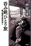 「呑み鉄、ひとり旅  乗り鉄の王様がゆく」販売ページヘ