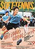 ソフトテニスマガジン 2015年 09 月号 [雑誌] -