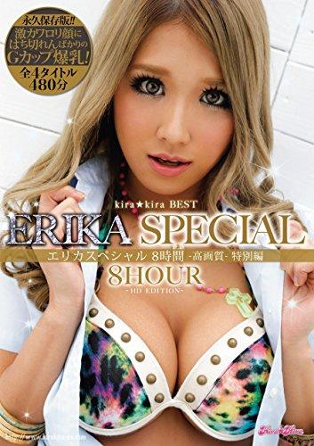 ERIKAスペシャル8時間-高画質-特別編 kira☆kira [DVD] -