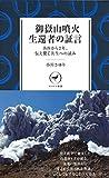 「御嶽山噴火 生還者の証言 あれから2年、伝え繋ぐ共生への試み (ヤマケイ...」販売ページヘ
