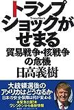 「トランプショックがせまる 貿易戦争・核戦争の危機」販売ページヘ