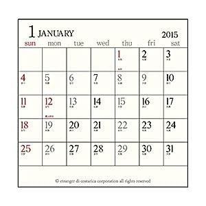 カレンダー cd カレンダー : 2015年卓上カレンダー CLS-CD ...
