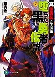 真伝勇伝・革命編  堕ちた黒い勇者の伝説7 (富士見ファンタジア文庫)