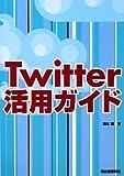 Twitter活用ガイド