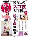 NHKあさイチ 暮らしの「スゴ技」大百科 (TJMOOK)