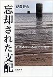 「忘却された支配――日本のなかの植民地朝鮮」販売ページヘ