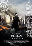 スター・トレック イントゥ・ダークネス(J.J.エイブラムス 監督) [DVD]