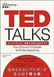 「TED TALKS スーパープレゼンを学ぶTED公式ガイド」販売ページヘ