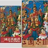 Super Sangokushi III (Romance of the Three Kingdoms 3), Super Famicom (Japanese Import)