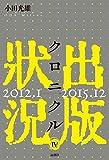「出版状況クロニクル〈4〉2012.1~2015.12」販売ページヘ