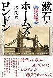 「漱石とホームズのロンドン: 文豪と名探偵 百年の物語」販売ページヘ