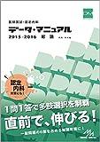 医師国試・認定内科 データ・マニュアル 総論 2015-2016: 内科・外科編