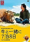 牛と一緒に7泊8日 [DVD]