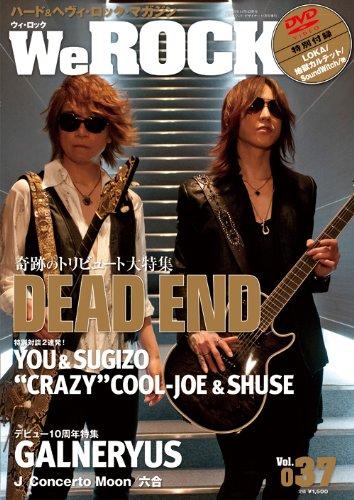 We ROCK (ウィ・ロック) Vol.037 2013年 11月号 [雑誌]