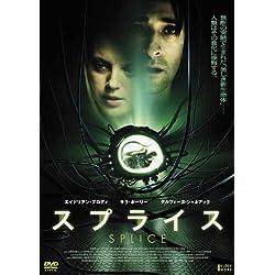 スプライス [DVD]
