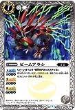 Battle Spirits BS27-025 Beam Arashi