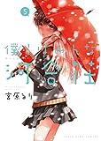 僕らはみんな河合荘(5) (ヤングキングコミックス)