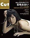 Cut (カット) 2009年 01月号 [雑誌]