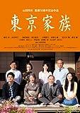 東京家族 DVD