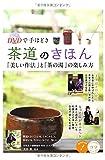 DVDで手ほどき茶道のきほん「美しい作法」と「茶の湯」の楽しみ方 (コツがわかる本!)