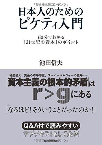 日本人のためのピケティ入門: 60分でわかる『21世紀の資本』のポイント -