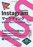 「できる100の新法則 Instagramマーケティング」販売ページヘ