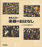 青島広志の楽器のおはなし-しくみから雑学まで-