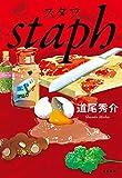 「スタフ staph」販売ページヘ