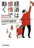 経済は感情で動く—— はじめての行動経済学