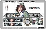 1/700 kantai collection Plastic No.03 Kanmusume destroyer Yukikaze (japan import)