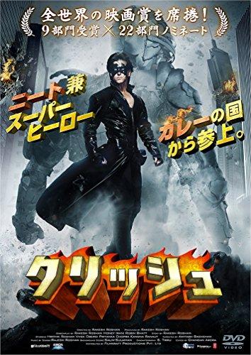 クリッシュ [DVD]