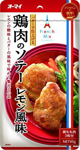 オーマイ フレンチミックス 鶏肉のソテーレモン風味 45g×5個