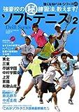 ソフトテニス強豪校のマル秘練習法、教えます! 2 (B・B MOOK 715 スポーツシリーズ NO. 586 強くなるド) [ムック] / ベースボール・マガジン社 (刊)