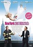 New York 結婚狂騒曲 [DVD]