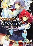 ダブルクロス The 3rd Edition リプレイ・アカデミア(1)  進め!第三生徒会 (富士見ドラゴン・ブック)