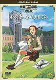 世界名作劇場・完結版 私のあしながおじさん [DVD]