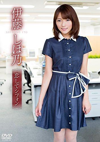 伊藤しほ乃/恋してシフォン [DVD] -