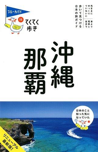 沖縄・那覇 (ブルーガイドてくてく歩き) -