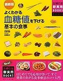 最新版 よくわかる血糖値を下げる基本の食事 (主婦の友新実用BOOKS)