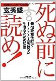 死ぬ前に読め!―新宿歌舞伎町で10000人を救った生きるための知恵