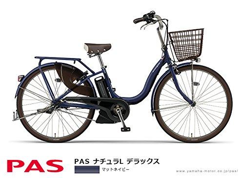 YAMAHA(ヤマハ) PAS ナチュラ L DX 電動自転車 26インチ 2016年モデル [小型・軽量ドライブユニット、8.7Ahリチウムイオン電池、トリプルセンサーシステム] マットネイビー PA26NLDX